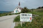 2008.5.08角島.JPG